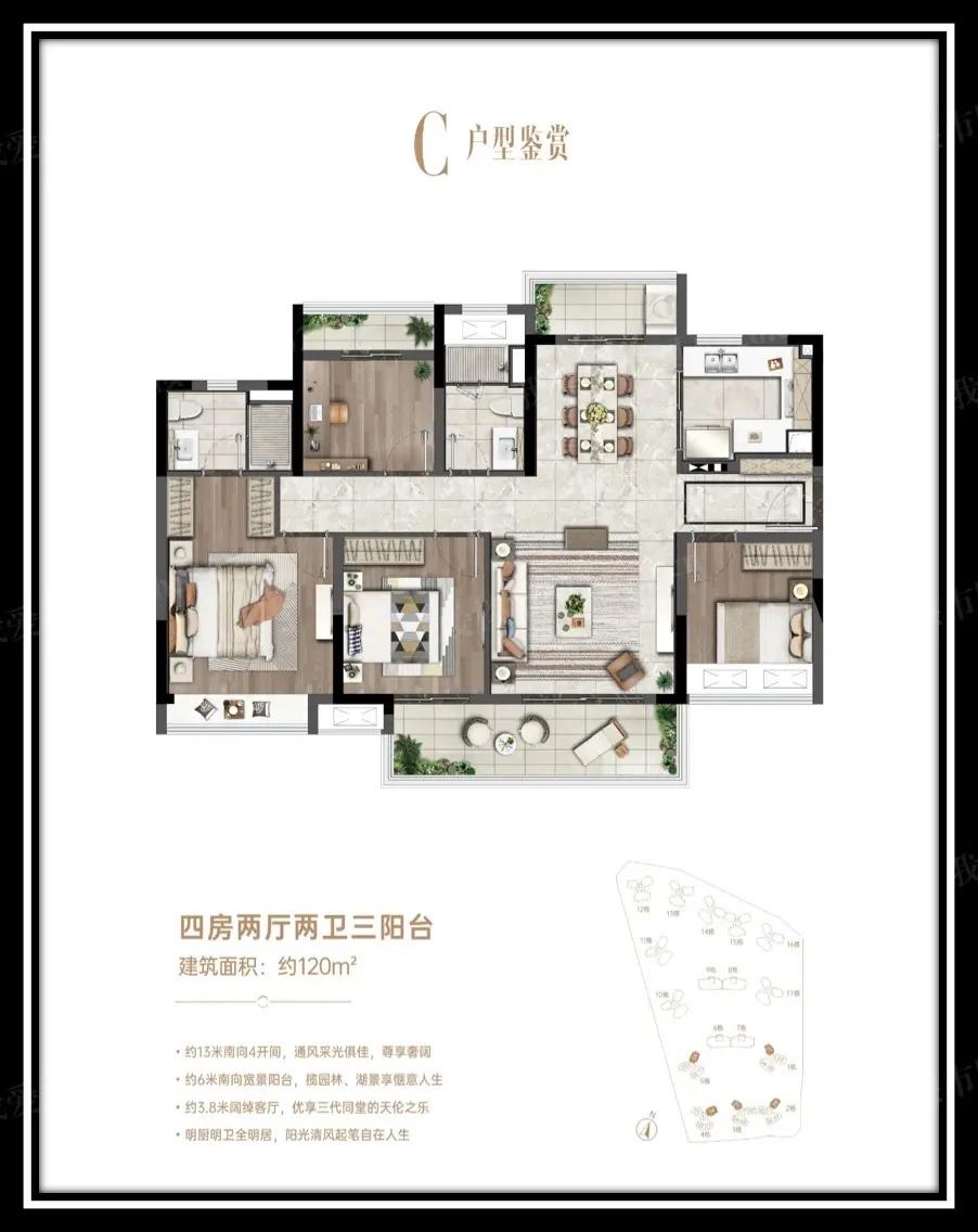 佛山新楼盘:世茂弘阳绿岛湖公馆C户型
