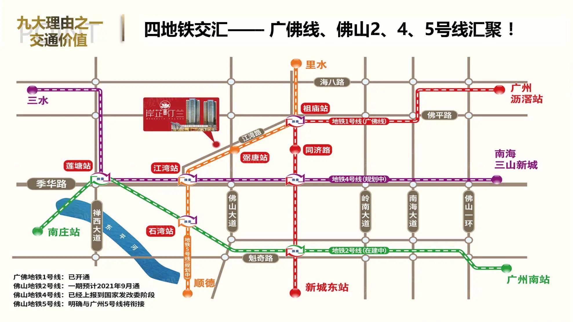 佛山禅城新楼盘招商岸芷汀兰交通规划