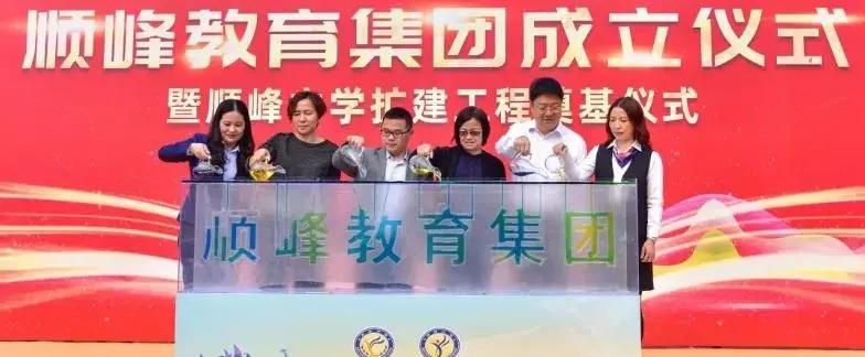 顺峰教育集团成立仪式