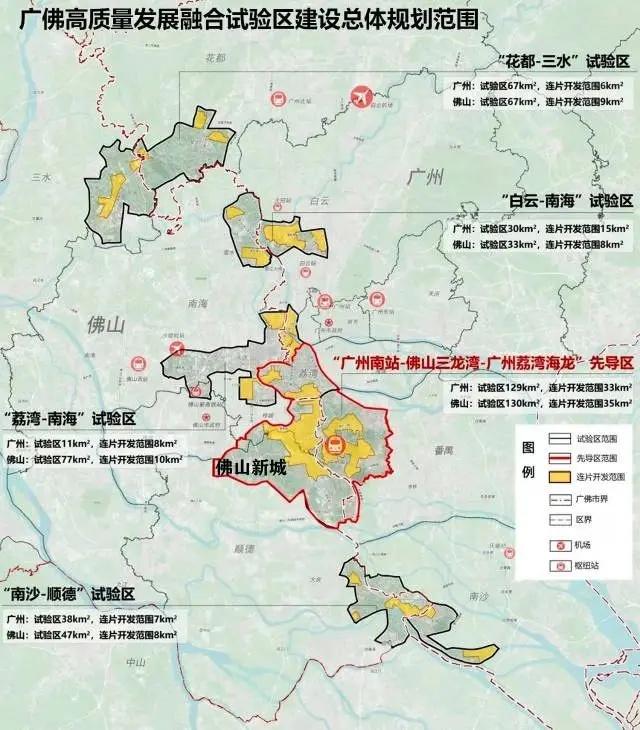 广佛试验区总体规划