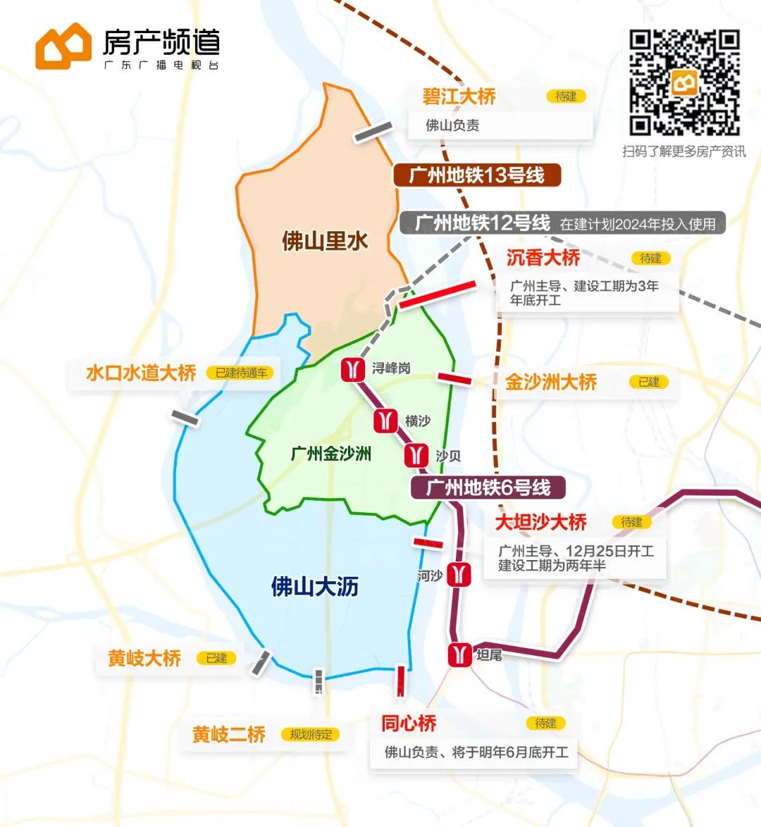 广州地铁12号线
