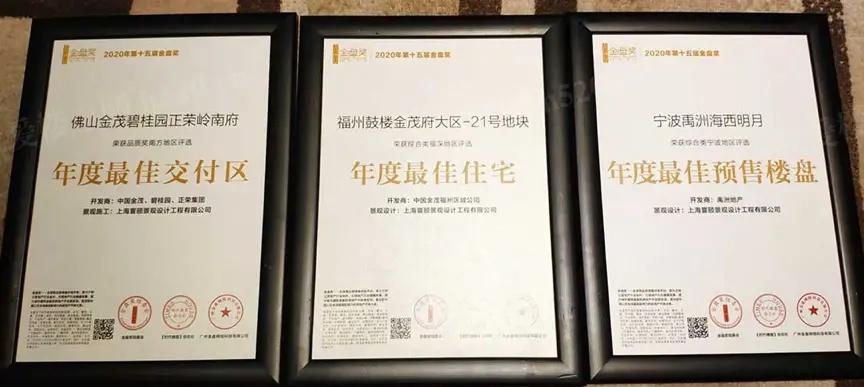 第十五届金盘奖上海寰颐拿下三大奖项