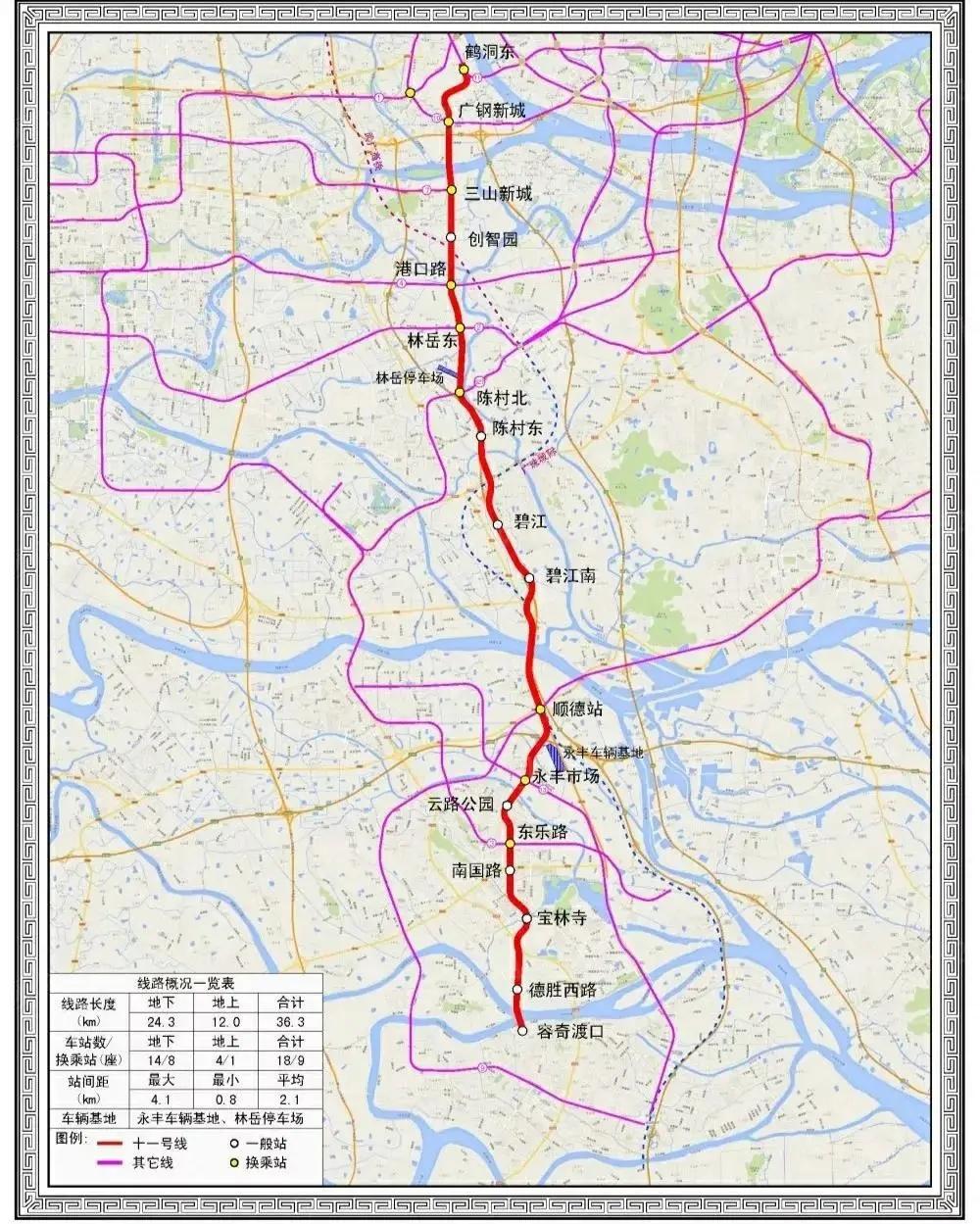 佛山地铁11号线规划示意图