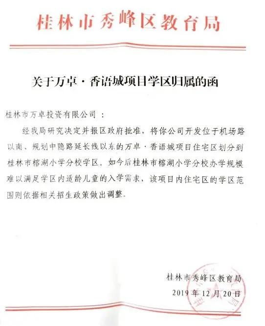 图源于桂林市教育局