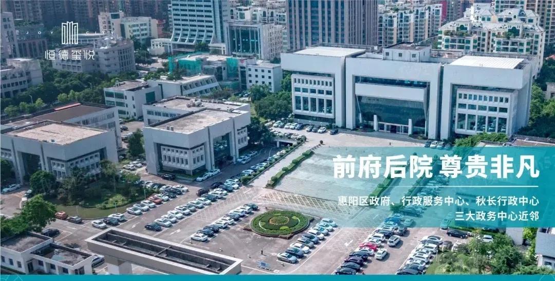 惠州买房子