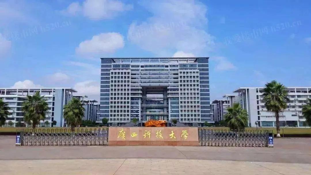 广西科技大学图