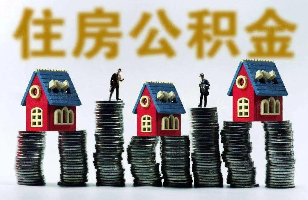 柳州市住房公积金查询