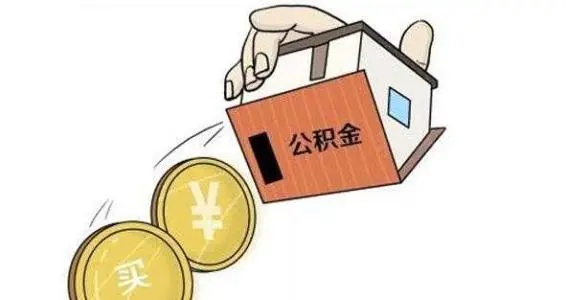 柳州公积金
