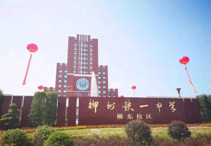 柳州铁路第一中学(柳东校区)图