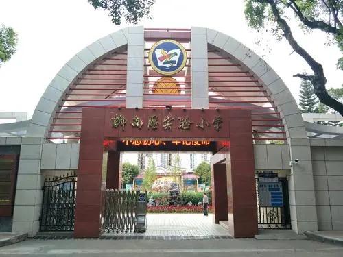 柳南实验小学校门图