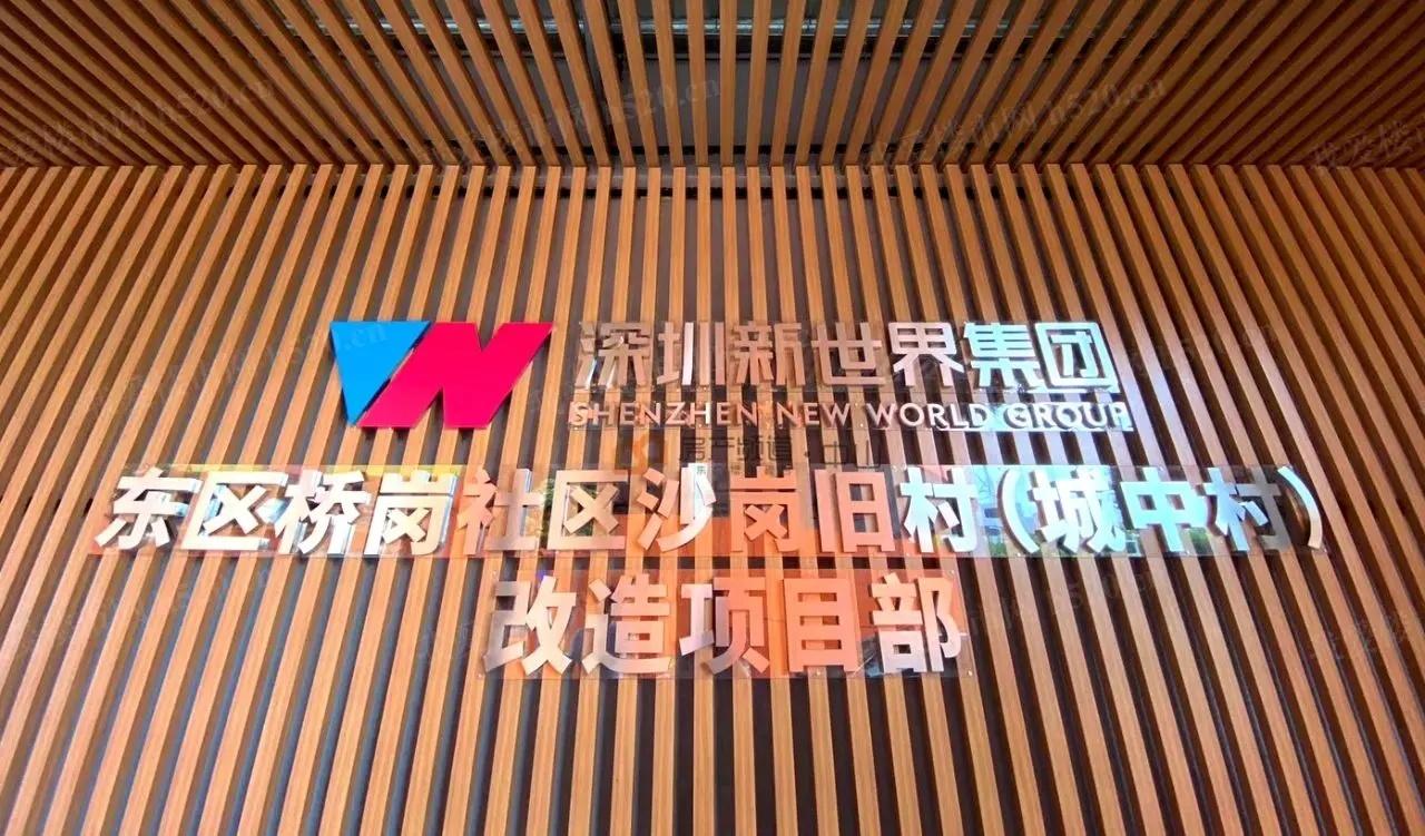 深圳新世界中标沙岗旧改项目改造前期服务商