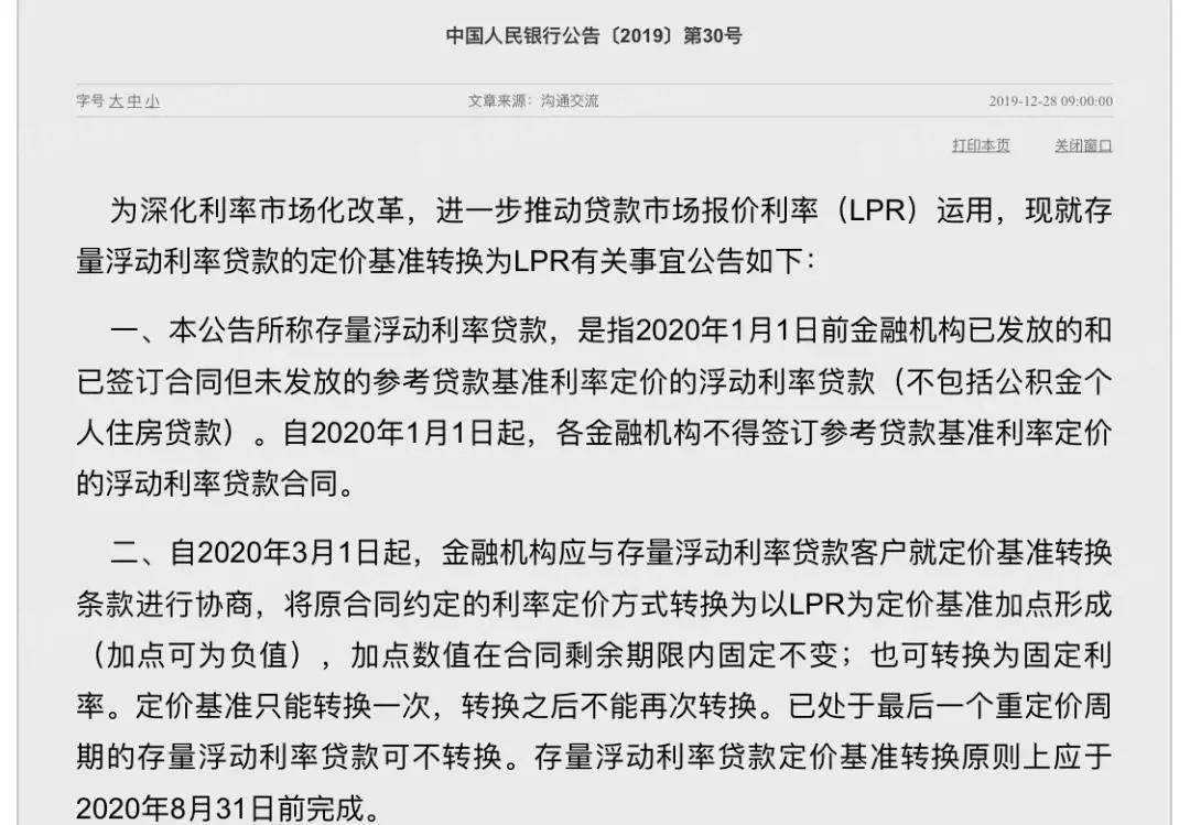 中国人民银行公告〔2019〕第30号