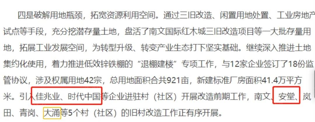 图源:大涌镇政府官网