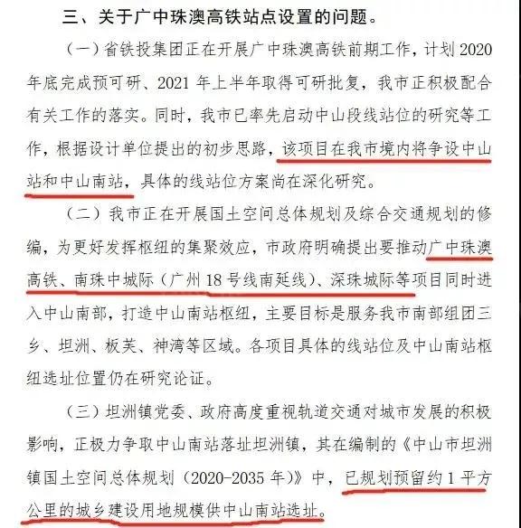 中山交通运输局对代表建议回复
