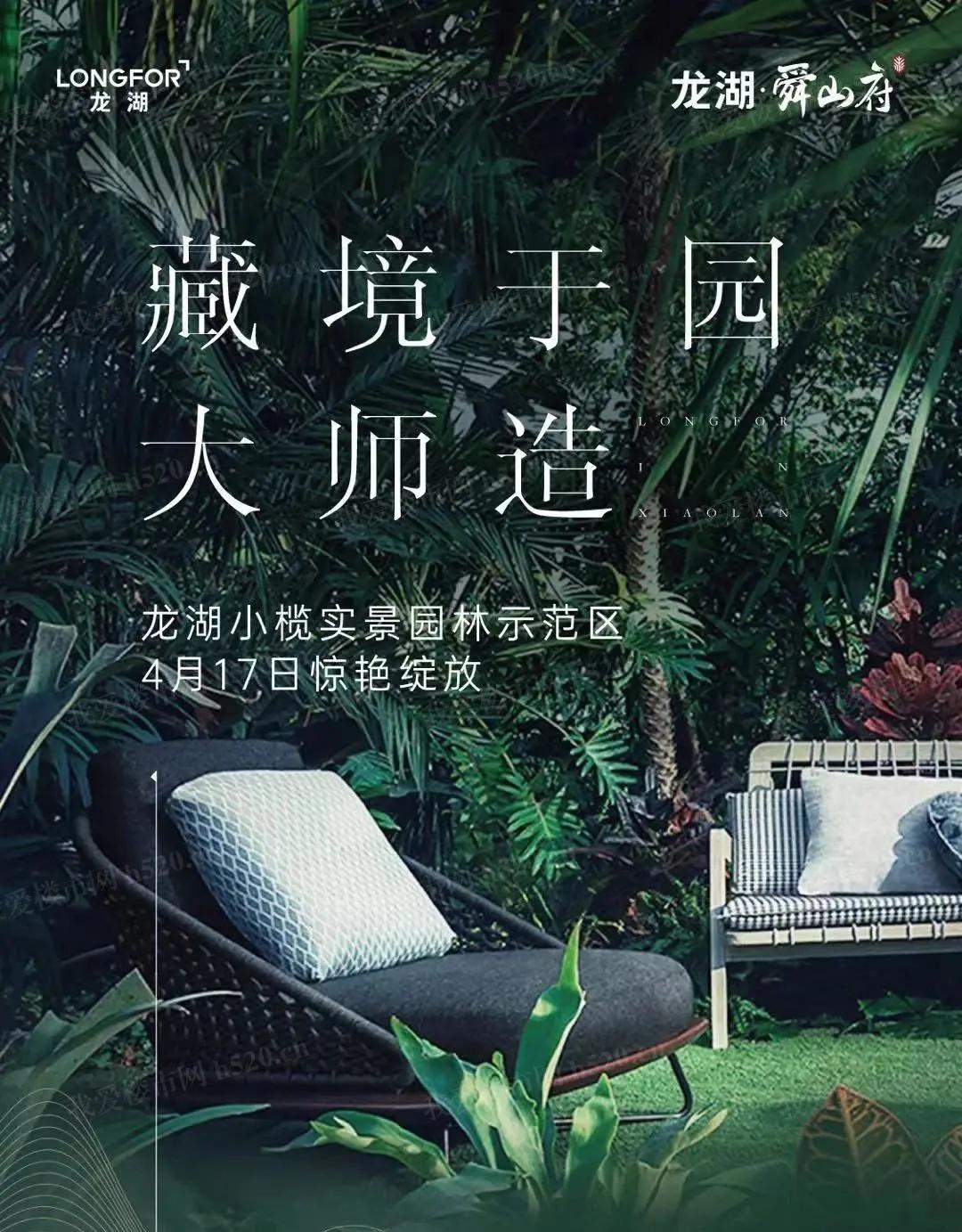 龙湖·舜山府园林示范区开放