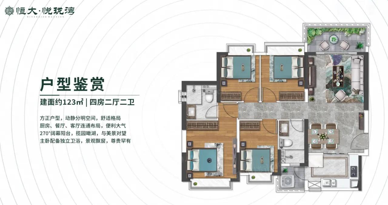 约123㎡四房两厅两卫户型