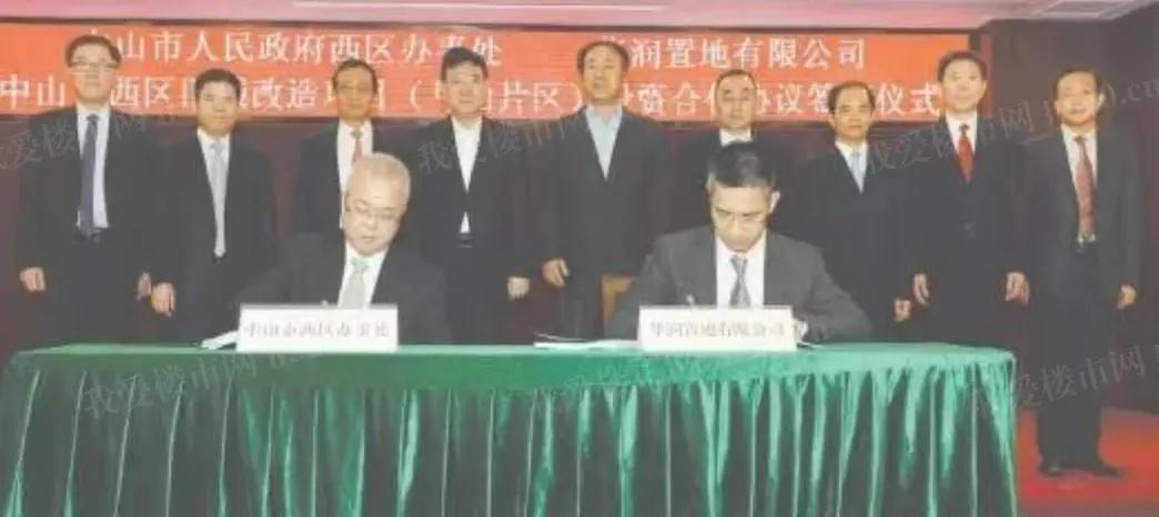 华润置地与中山西区签署投资合作协议