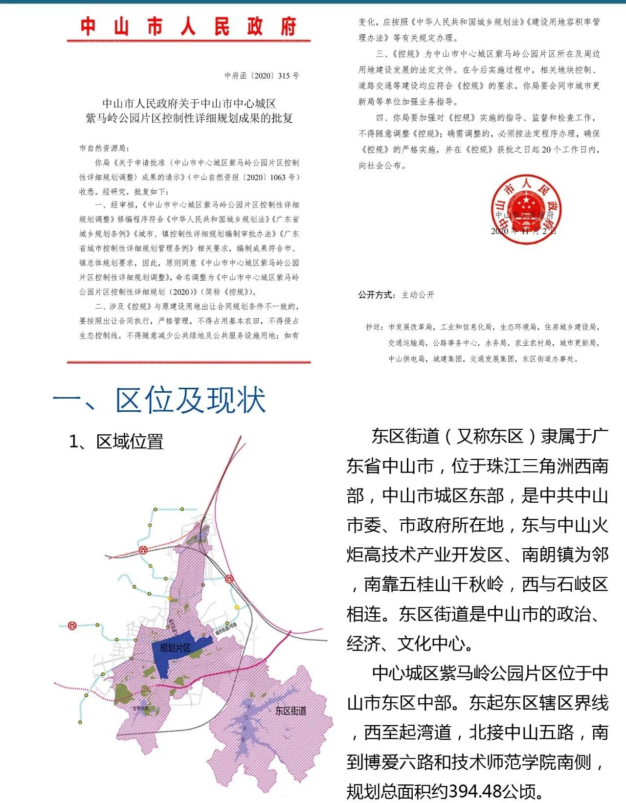 紫马岭公园片区规划完整版