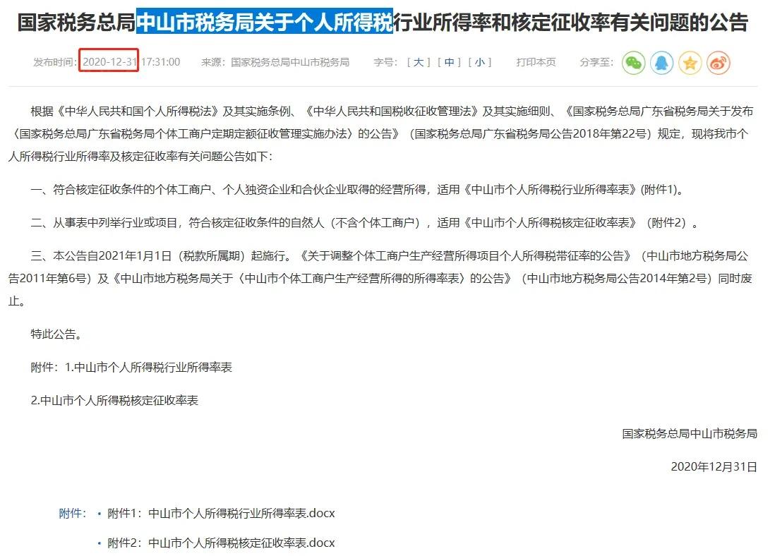 中山市税务局发布