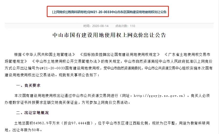 中山市国有建设用地使用权上网竞价出让公告