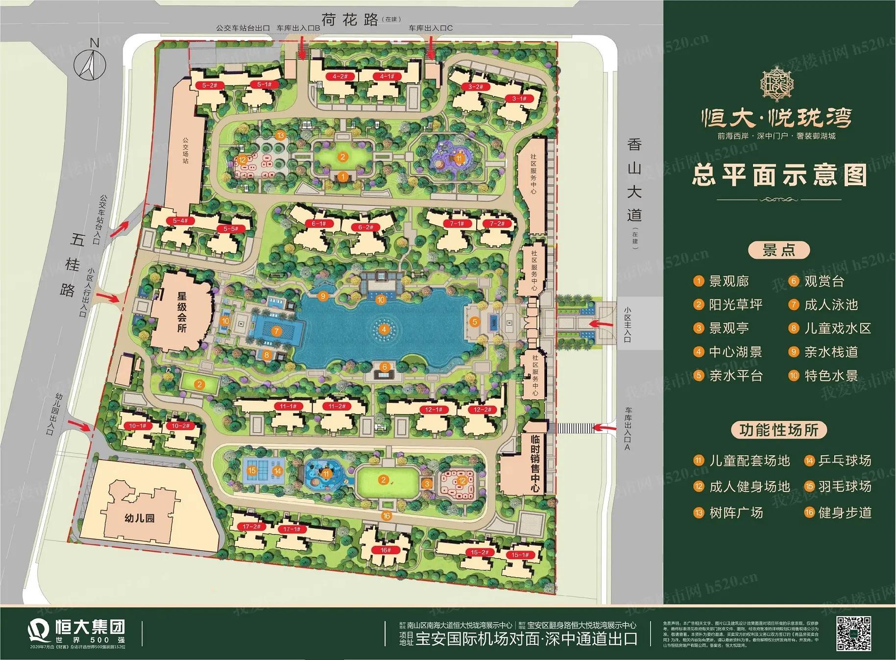恒大新楼盘恒大·悦珑湾规划图