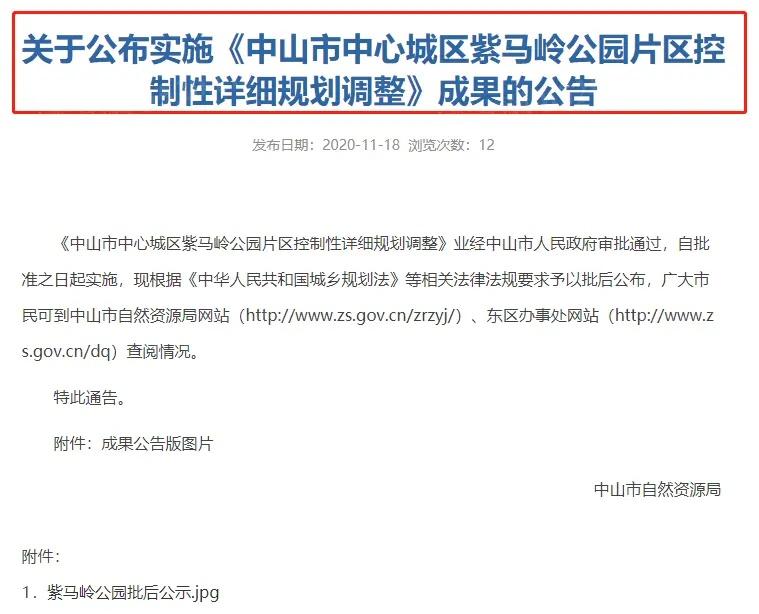 《中山市中心城区紫马岭公园片区控制性详细规划调整》成果的公告