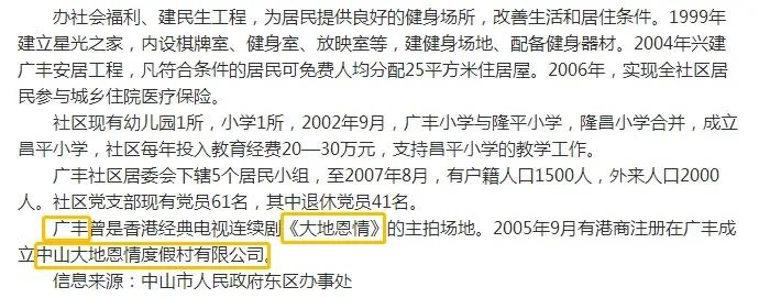 中山广丰社区信息