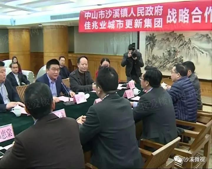 佳兆业集团正式与沙溪镇签订战略合作框架协议
