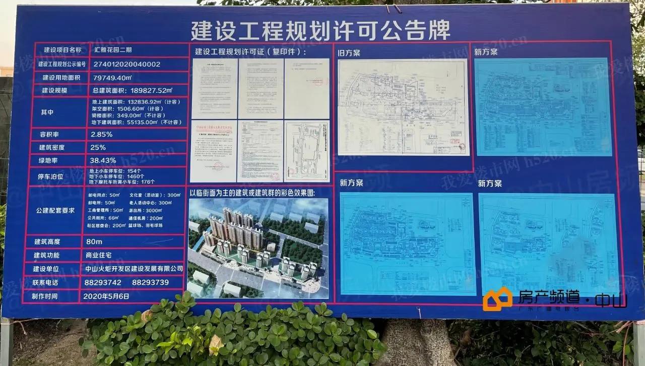 汇雅花园二期项目规划许可公告牌