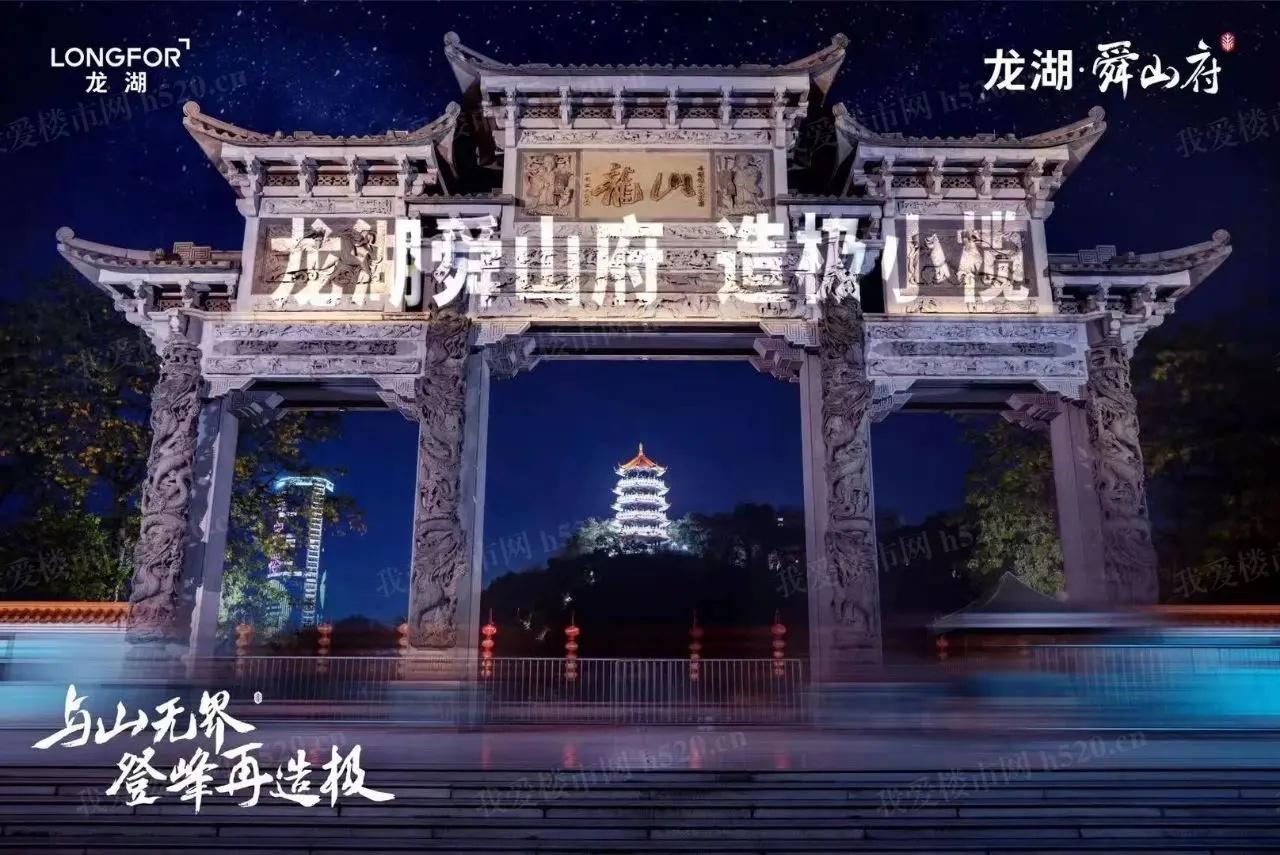 龙湖舜山府海报