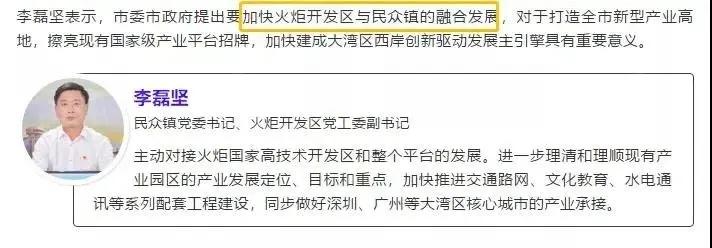 图源:中山新闻