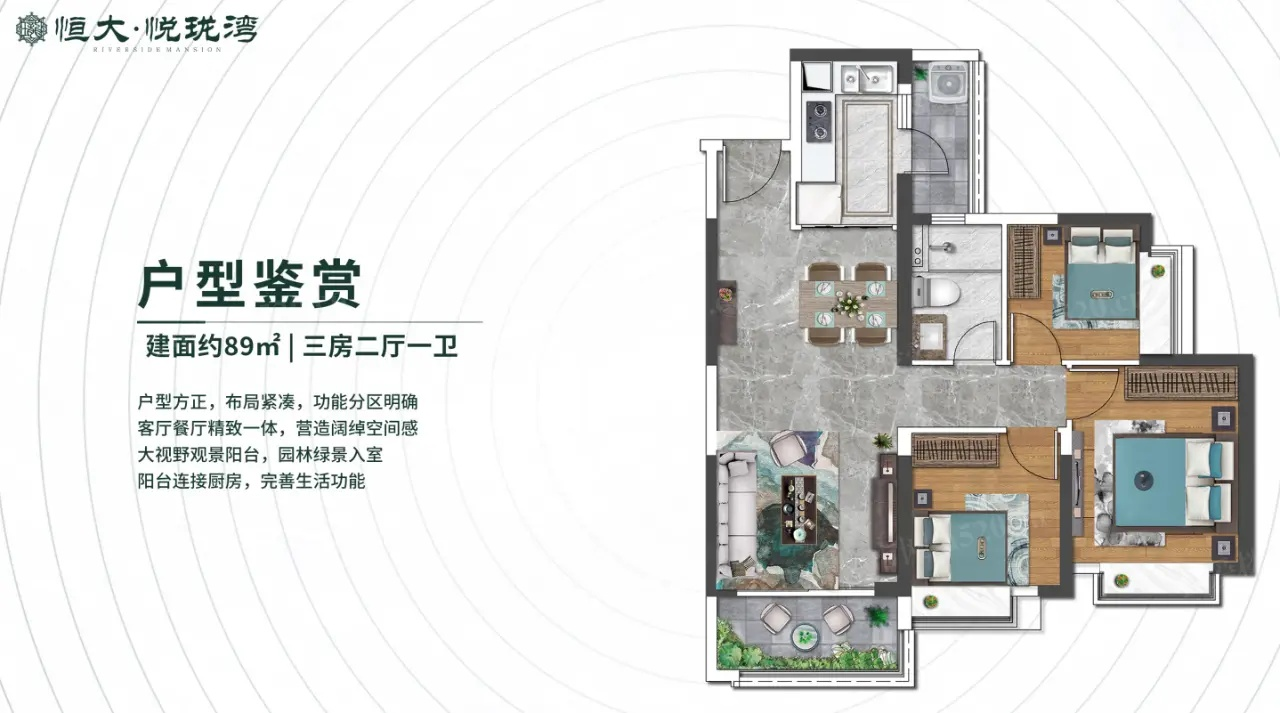 约89㎡三房两厅一卫户型