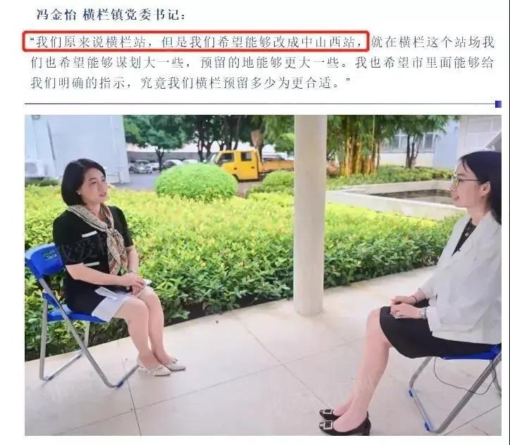 横栏镇党委书记采访