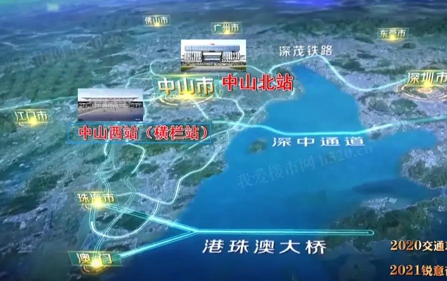 中山西站(横栏站)