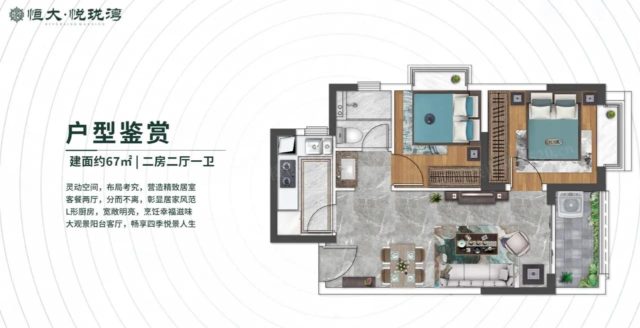 约67㎡两房两厅一卫