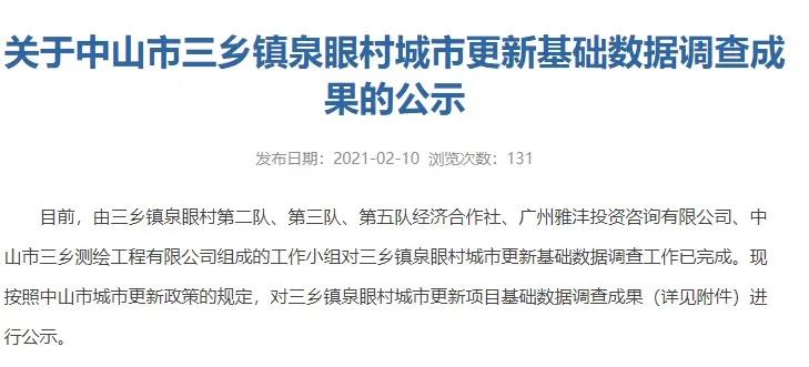 三乡镇泉眼村城市更新基础数据调查正式公示