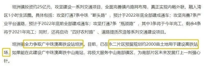 图源:中山日报8月报道